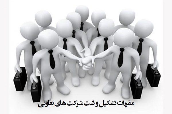 مقررات تشکیل و ثبت شرکت های تعاونی