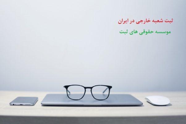 ثبت شعبه خارجی در ایران