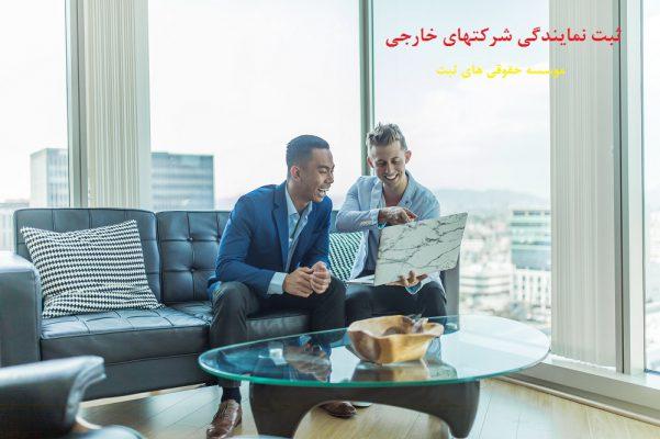 ثبت نمایندگی شرکتهای خارجی