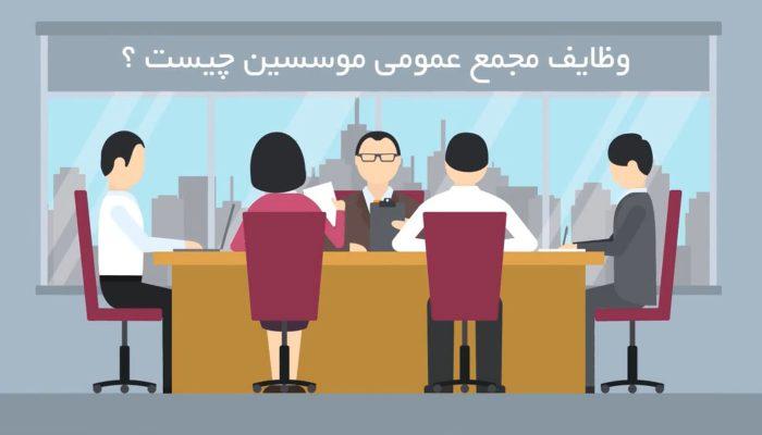 تشکیل مجمع عمومی موسس