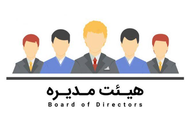 هیئت مدیره شرکت سهامی